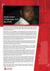 Journalist Kahlid Mohamed