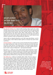 Journalist Wubshet Taye